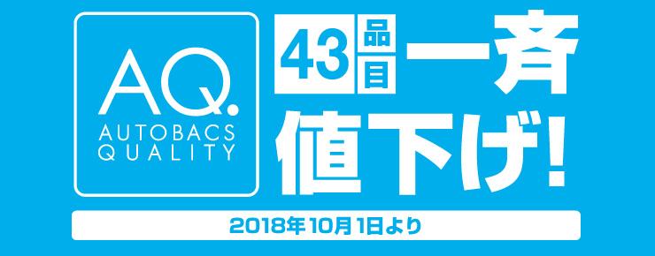 オートバックスグループのプライベートブランド「AQ.」厳選した43品目を一斉値下げ!