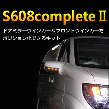 siecle S608completeII 車種別ウインカーポジションキット S608C2-13AX
