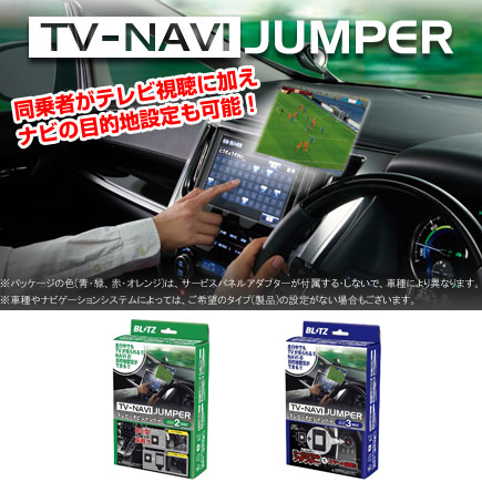 BLITZ TV-NAVI JUMPER NSN28 ニッサン セレナ
