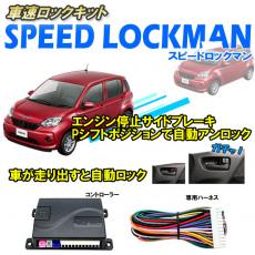 ■CEP UNM031 車速ロックキット...