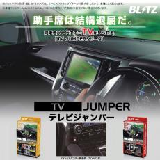ブリッツ BLITZ TV JUMPER...