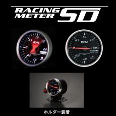 BLITZ RACING METER SD...