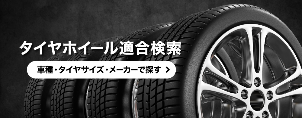日産 モコ タイヤ サイズ