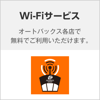 Wi-Fiサービス