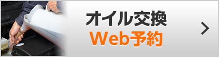 オイル交換WEB予約はこちら