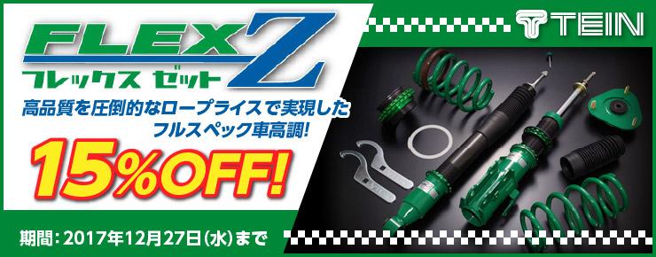 TEIN FLEX Z 特価(15%オフ)で販売中!