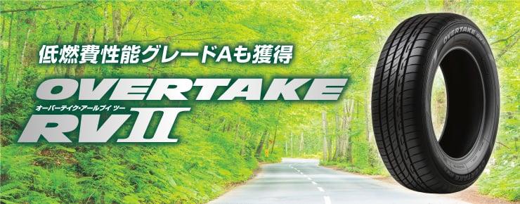 ミニバン専用タイヤが低燃費タイヤ基準に適合してモデルチェンジ!