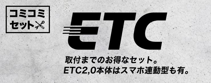 ETC買っ得パッケージ