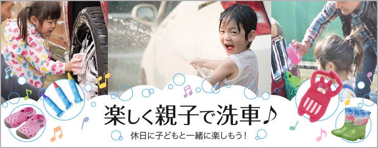 子供と一緒に楽しめる洗車グッズをご紹介♪
