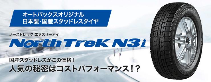 新コンパウド採用で氷に密着!「North Trek N3i」新発売!