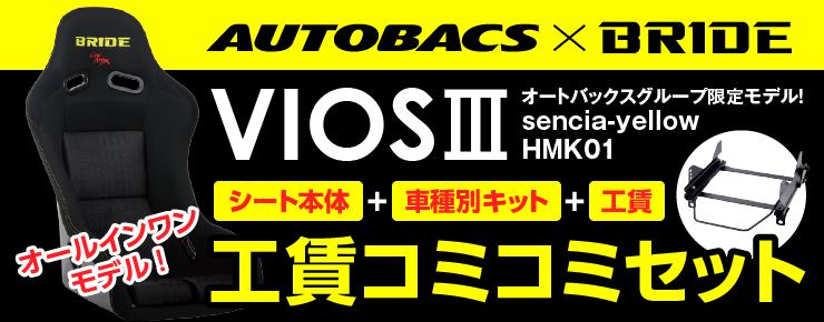 「VIOSⅢ」オートバックス限定モデル工賃コミコミセット